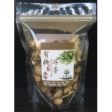 Organic Burdock Root (100gm)